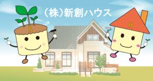 リフォーム会社新創ハウス